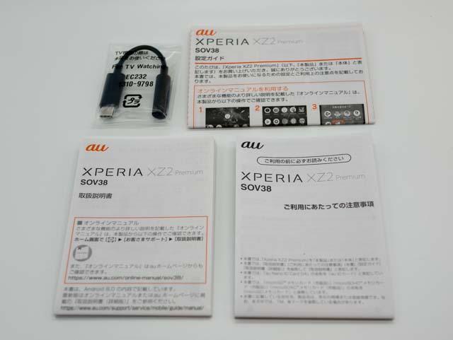 Xperia XZ2 Premium SOV38 付属品