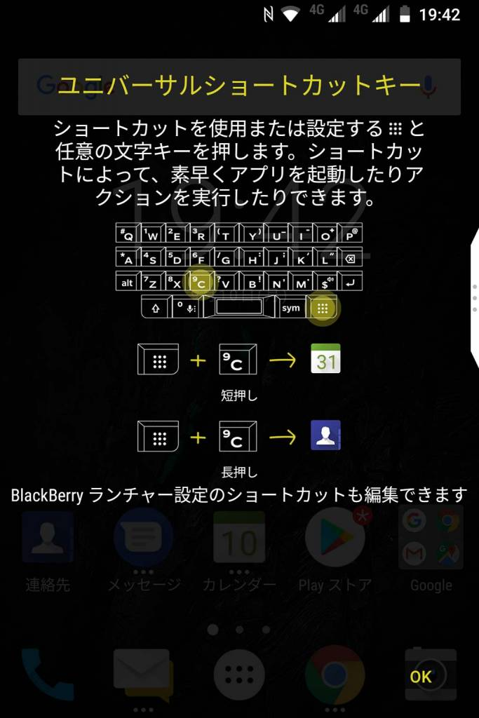 BlackBerry KEY2 スピードキー