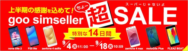 gooSimseller スーパーじゃないよ 超セール