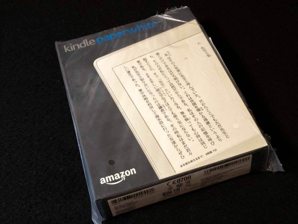 Kindle Paperwhite パッケージ