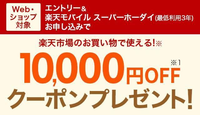 【楽天モバイル】 エントリー&楽天モバイル スーパーホーダイ(最低利用3年)お申し込みで、10,000円OFFクーポンプレゼン