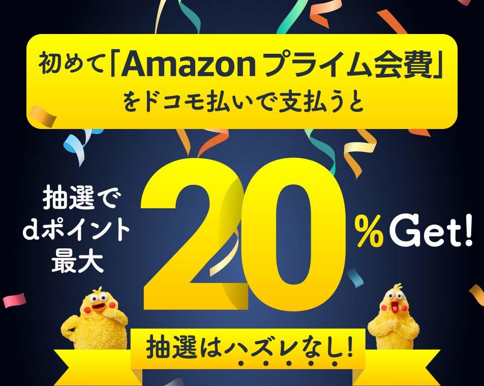Amazonプライム dポイント最大20%プレゼントキャンペーン