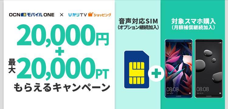 OCN モバイル ONE×ひかりTVショッピング キャンペーン 2018年10月