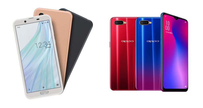 UQ mobile、2018年秋モデル発表 「R17 Neo」と「AQUOS sense2」の2つの新機種