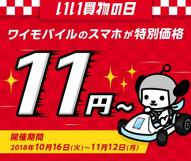 Y!Mobile いい買い物日