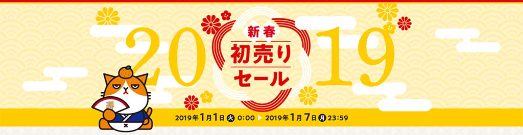2019年新春初売りセール