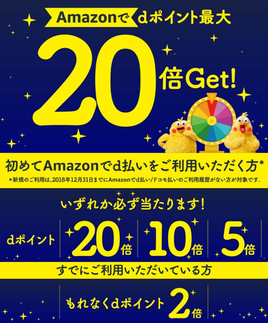 Amazonでdポイント最大20倍Get!