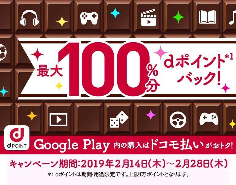 ドコモ払いで Google Play をおトクに楽しもう!ポイント還元キャンペーン