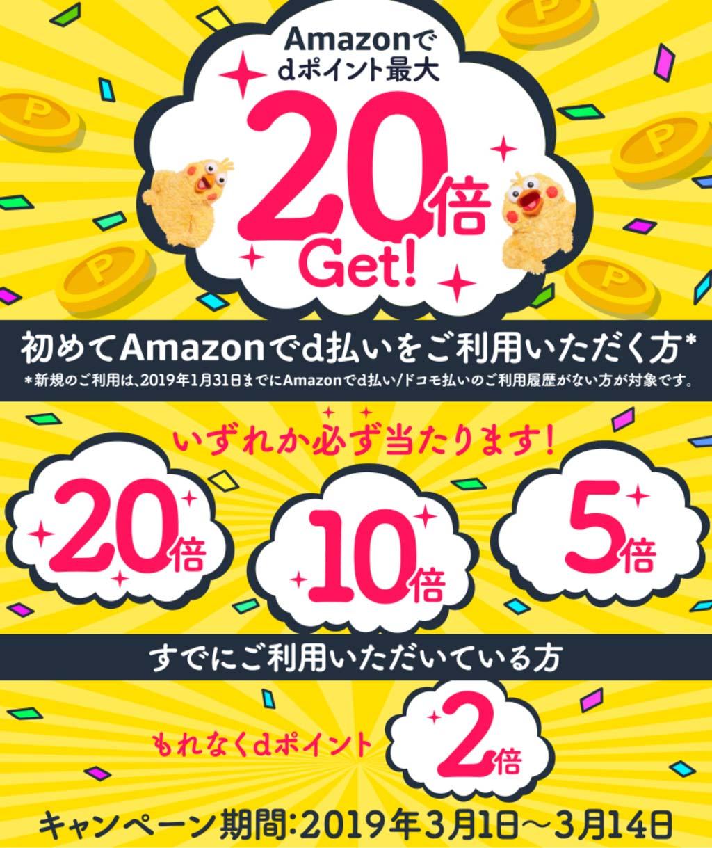 Amazonでdポイント最大20倍